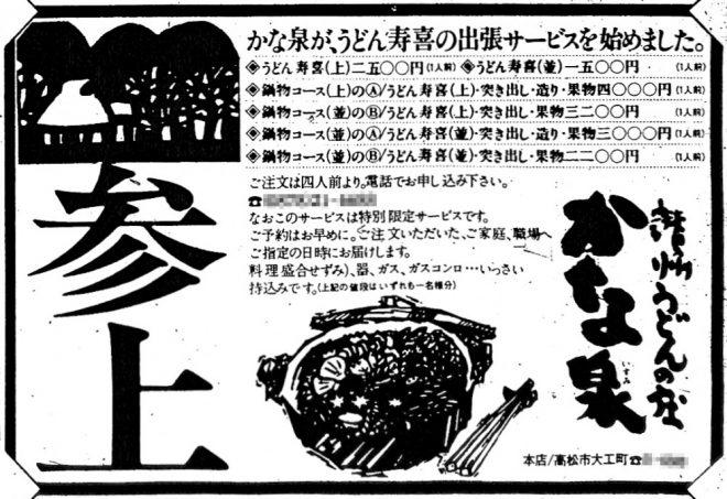 S54年広告・かな泉うどん寿喜3