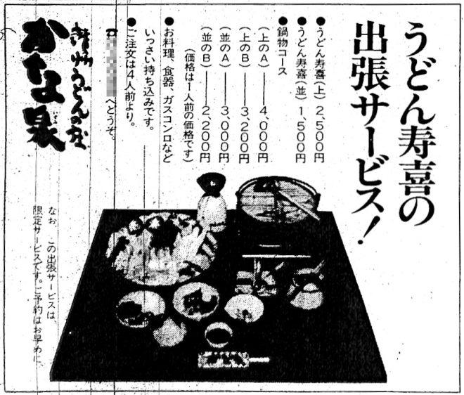 S54年広告・かな泉うどん寿喜1