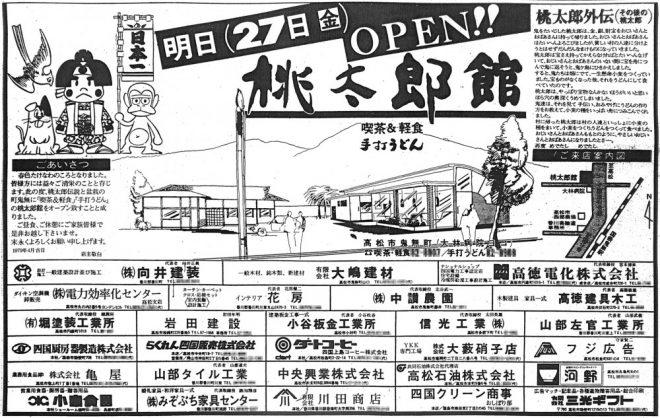 S54年広告・桃太郎館