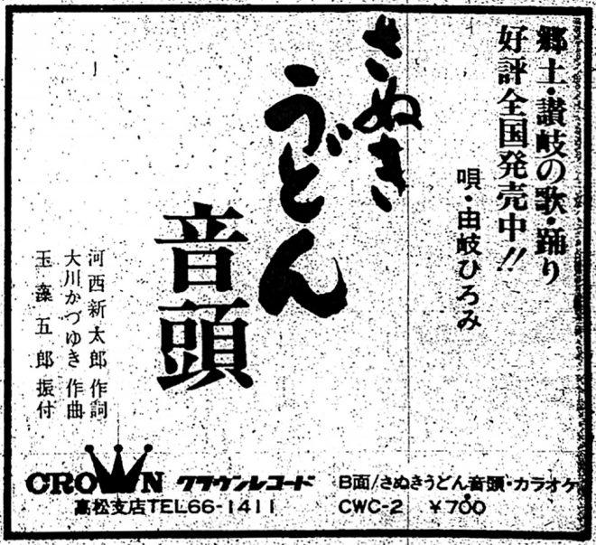 S55年広告・さぬきうどん音頭