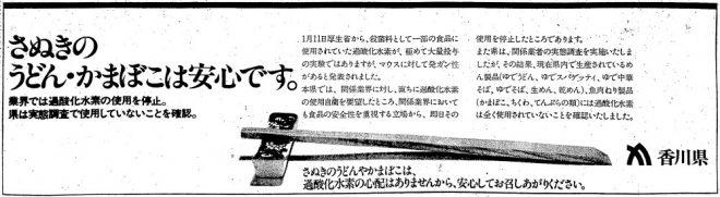 S55年広告・県・過酸化水素