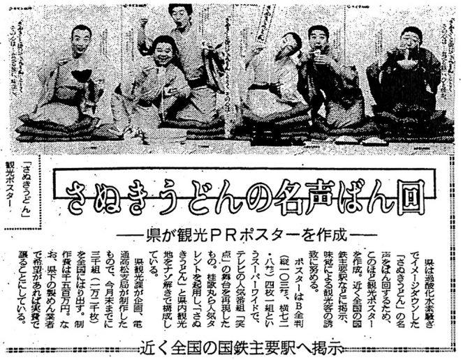 S55年・笑点・観光ポスター