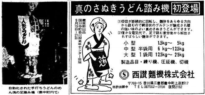 S56年広告・うどん踏み機