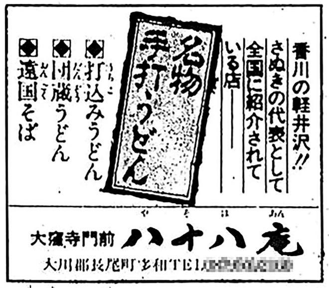 S56年広告・八十八庵・軽井沢