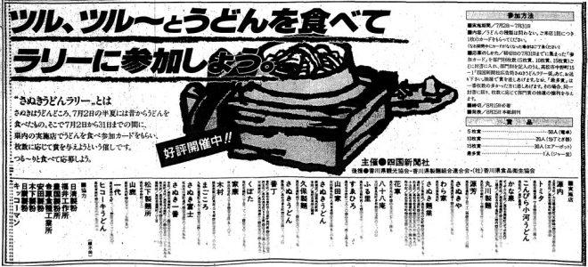 S56年広告・さぬきうどんラリー