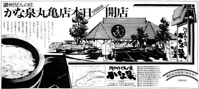 S56年広告・かな泉丸亀店オープン