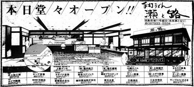 S56年広告・瀬と路オープン