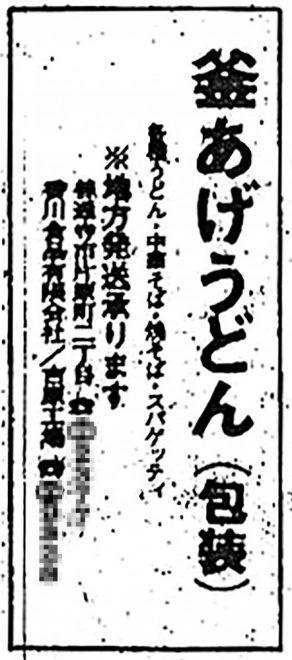 S56年広告・釜あげうどん(包装)