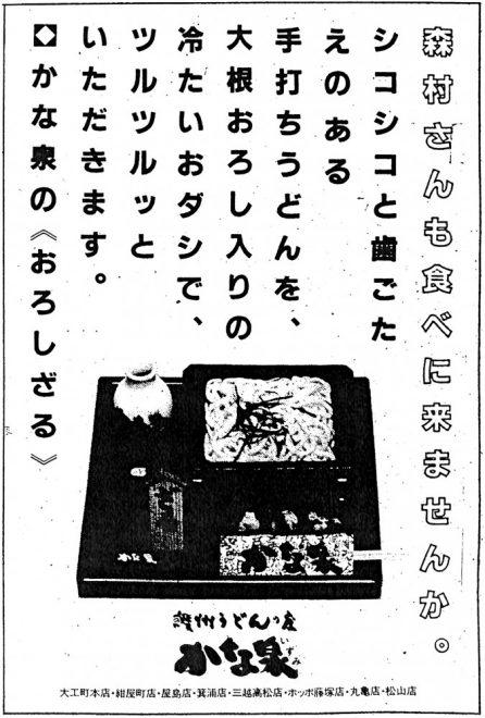 S57年広告・かな泉(森村さん)