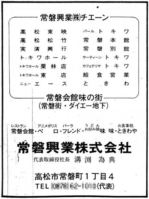S57年広告・うどんお好み焼き