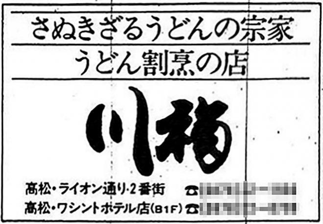 S57年広告・川福