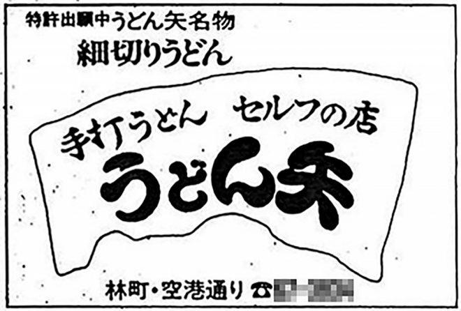 S57年広告・うどん矢