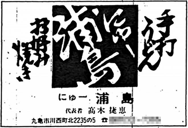 S57年広告・にゅー浦島