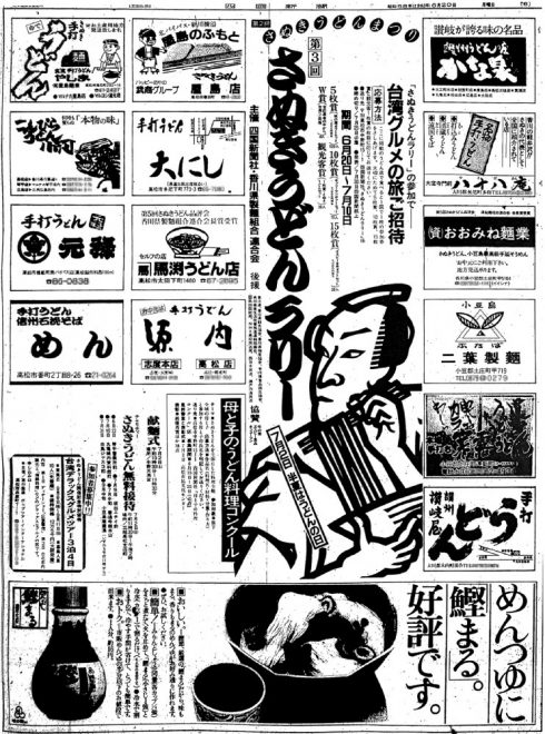 S58年広告・さぬきうどんラリー