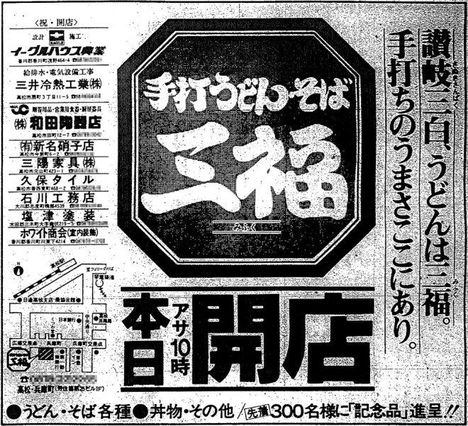 S58年広告・三福・オープン