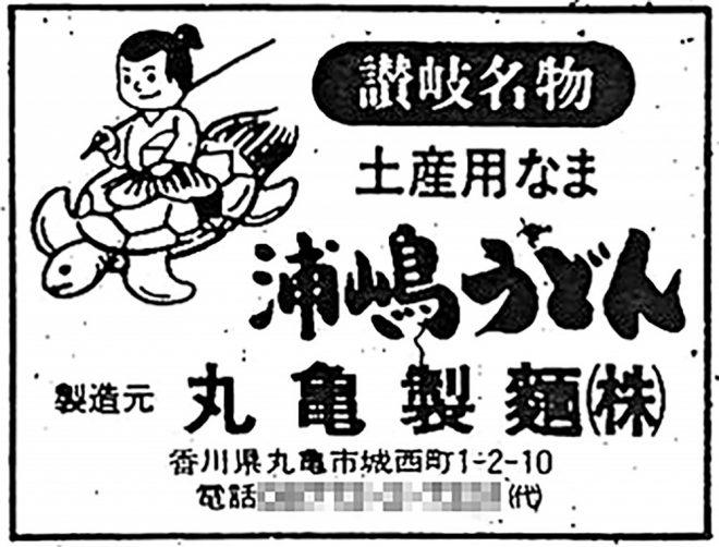 S58年広告・さぬきうどんラリー・丸亀製麺