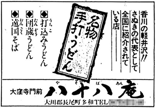 S57年広告・八十八庵