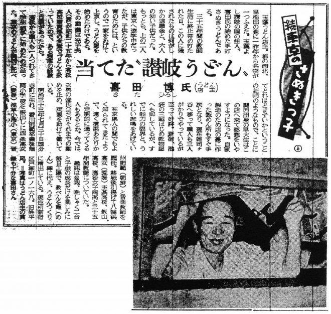 玉藻・新聞記事
