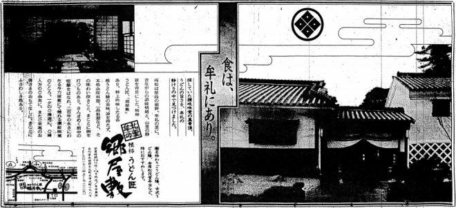 S57年広告・郷屋敷