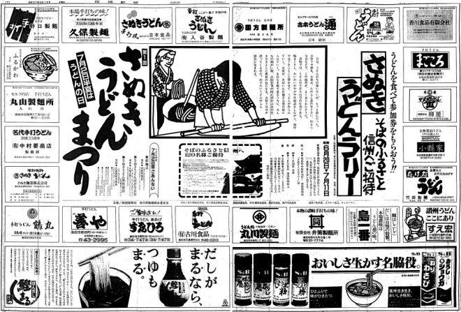 S57年広告・さぬきうどんラリー1
