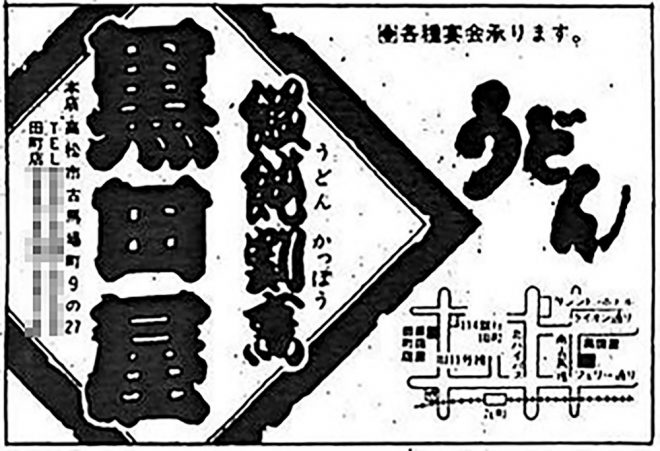 S57年広告・黒田屋