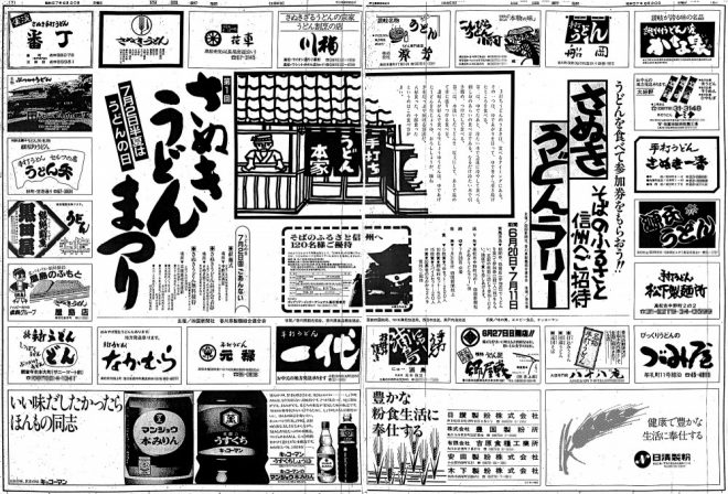 S57年広告・さぬきうどんラリー2