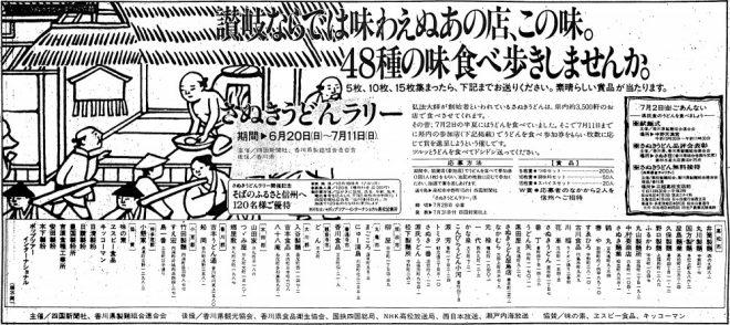 S57年広告・さぬきうどんラリー3