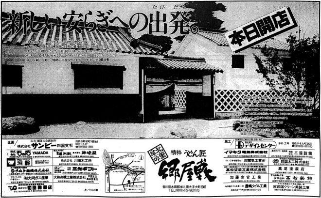 S57年広告・郷屋敷・オープン