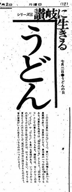 S54年広告・うどんの日協賛
