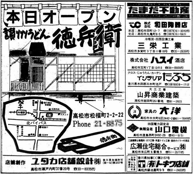 S57年広告・大徳兵衛・オープン