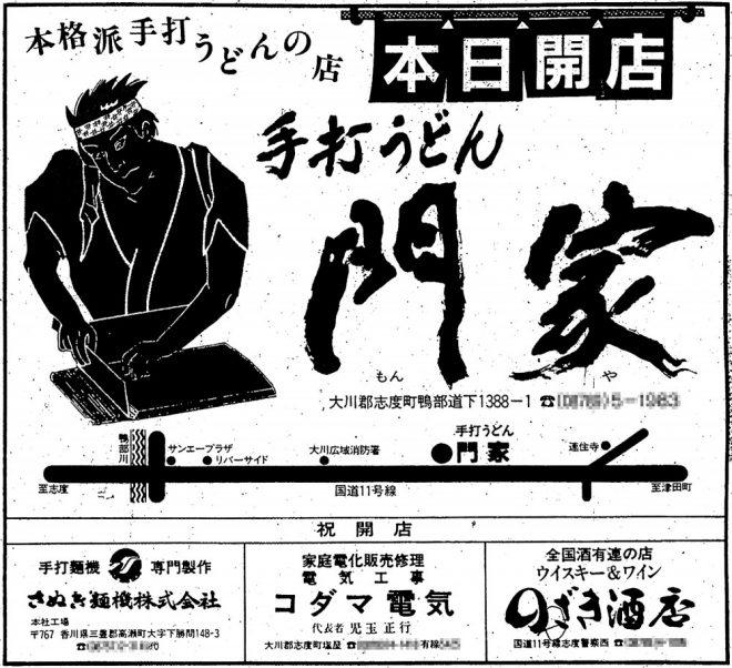 S57年広告・門家・オープン