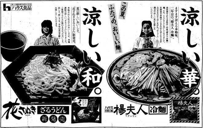 S59年広告・ハウス花さぬき