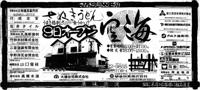 S59年広告・空海オープン
