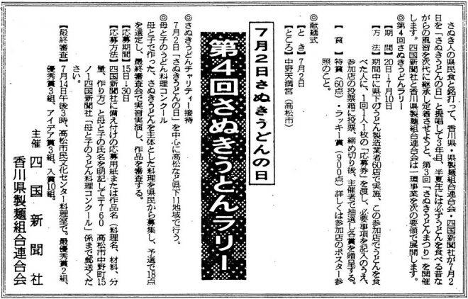 S59年広告・さぬきうどんの日
