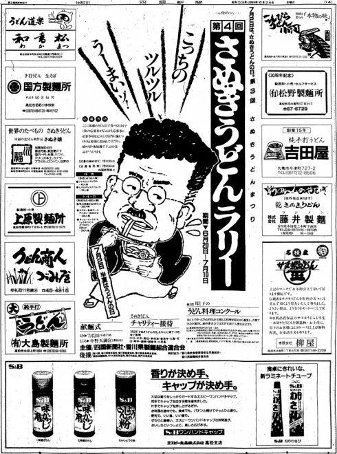 S59年広告・さぬきうどんラリー4