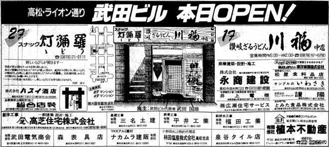 S59年広告・川福中店オープン