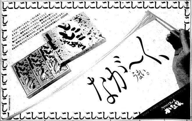 S59年広告・しこしこさぬき