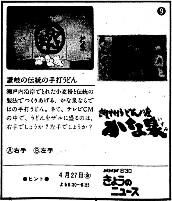 S59年広告・かな泉CMクイズ