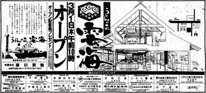 S59年広告・雲海・オープン