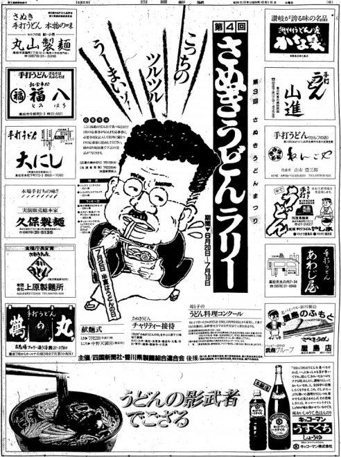 S59年広告・さぬきうどんラリー1