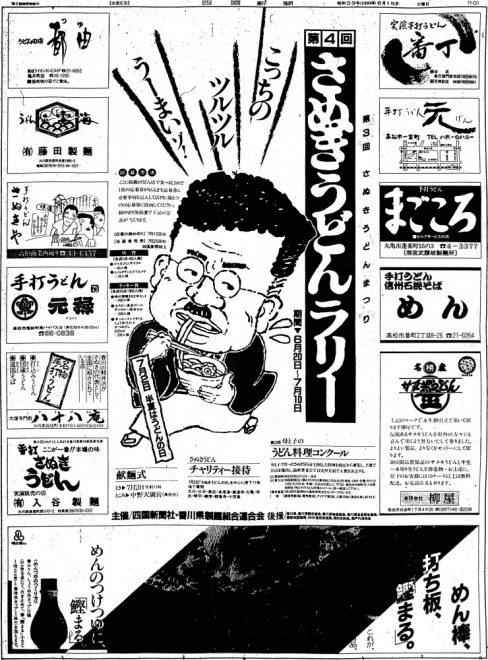 S59年広告・さぬきうどんラリー2