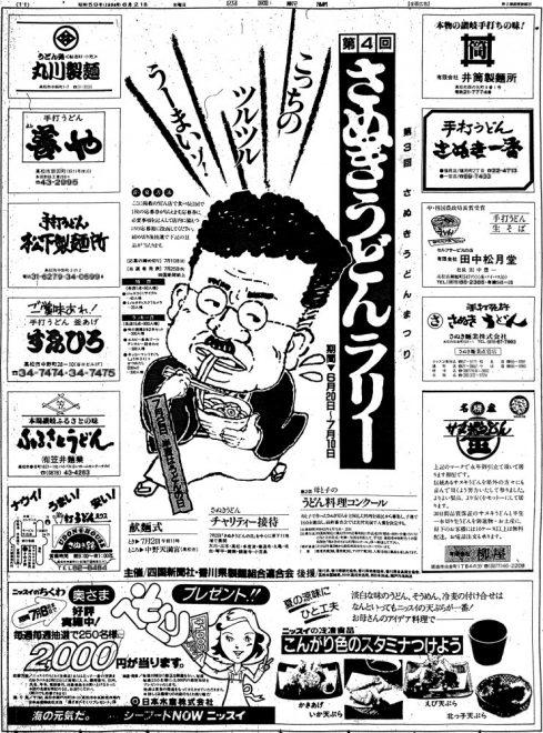 S59年広告・さぬきうどんラリー3