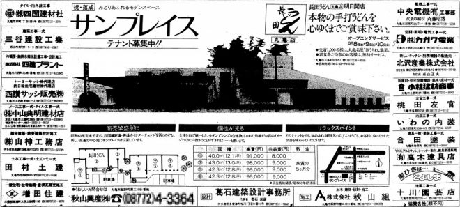 S59年広告・長田丸亀店・オープン