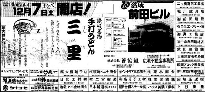 S60年広告・三里オープン