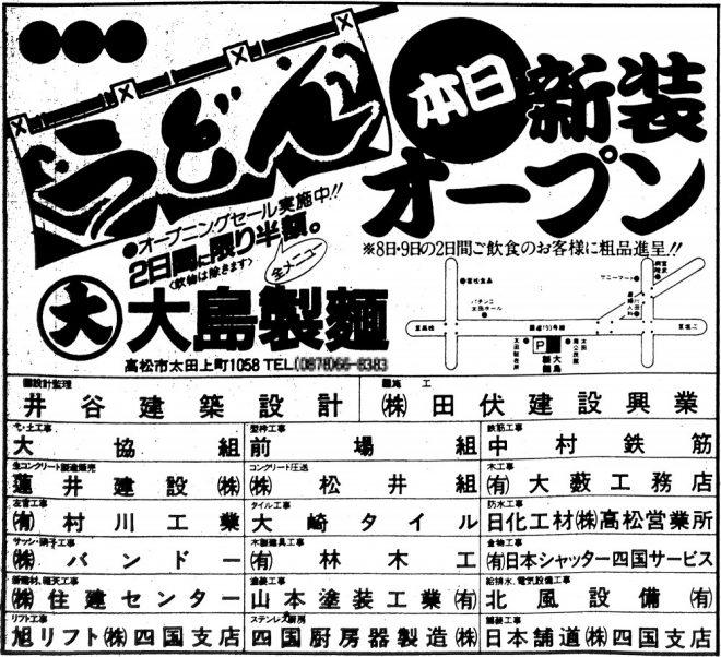 S60年広告・大島製麺改装オープン
