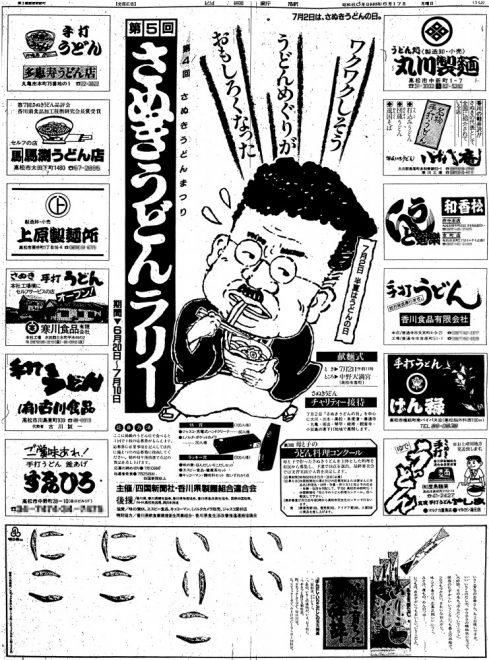 S60年広告・さぬきうどんラリー2