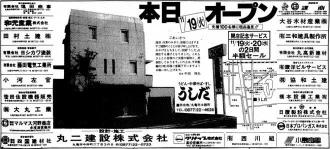 S60年広告・うしだオープン