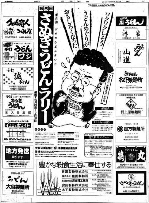 S60年広告・さぬきうどんラリー4