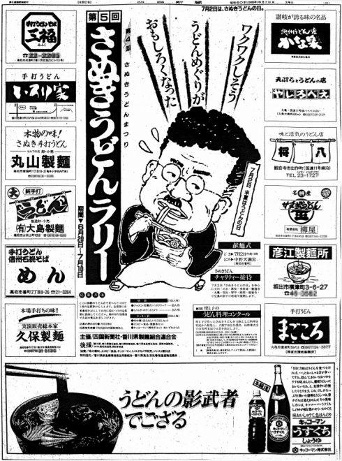 S60年広告・さぬきうどんラリー1