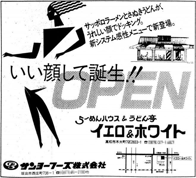 S60年広告・イエロー&ホワイト・オープン